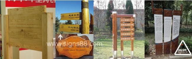 木质标识牌制作的三大要点