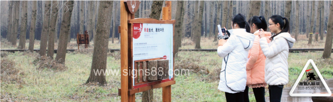 森林公园标识系统