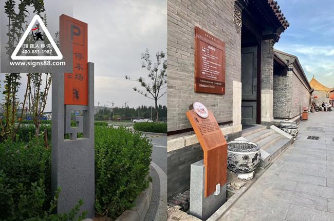 杨柳青古镇景区标识牌案例(5a)图片