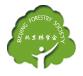森林示范协作单位