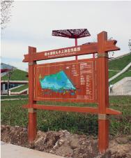 公园指示牌