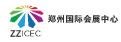 郑州国际会展