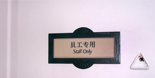 高尔夫球场标识牌